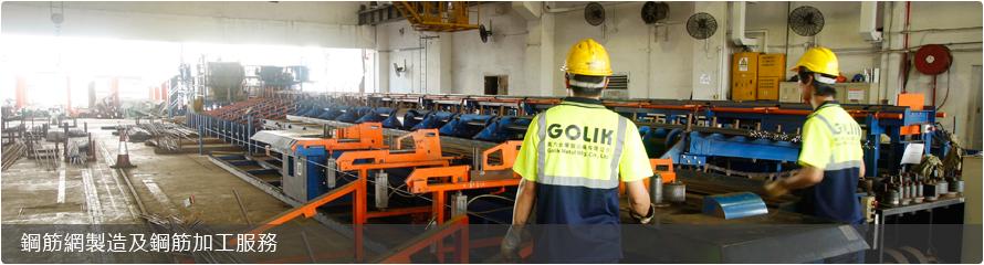 鋼筋產品、配套服務和配件